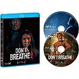 ドント・ブリーズ2 ブルーレイ&DVDセット [Blu-ray]