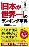 「日本が世界一」のランキング事典 (宝島社新書)
