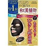 KOSE コーセー クリアターン 黒マスク 5枚 フェイスマスク