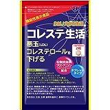 コレステ生活 (コレステロールを下げるサプリメント/DMJえがお生活) 悪玉コレステロール (機能性表示食品) LDL 日本製 31日分