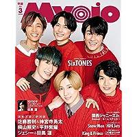 Myojo(ミョージョー) 2021年 03月号 [雑誌]