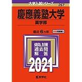 慶應義塾大学(薬学部) (2021年版大学入試シリーズ)