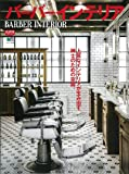 バーバーインテリア (エイムック 4296 CLUTCH BOOKS)