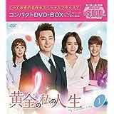 黄金の私の人生 コンパクトDVD-BOX1[スペシャルプライス版]