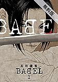 BABEL(1)【期間限定 無料お試し版】 (ビッグコミックス)