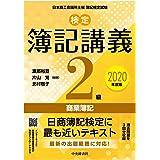 検定簿記講義 2級商業簿記〔2020年度版〕 (【検定簿記講義】)