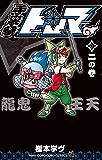 手裏拳トンマ(2) (てんとう虫コミックス)