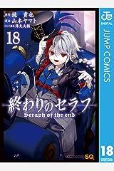 終わりのセラフ 18 (ジャンプコミックスDIGITAL) Kindle版