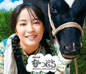 NHK連続テレビ小説「なつぞら」オリジナル・サウンドトラック【BEST盤】