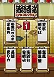 落語百選DVDコレクション セット1