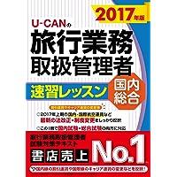 2017年版 U-CANの国内・総合旅行業務取扱管理者 速習レッスン【国内・国際航空運賃の変更等を反映! 】 (ユーキャ…