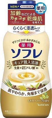 薬用ソフレ キュア肌入浴液 ミルキーハーブの香り(本体) 入浴剤 安らぐミルキーハーブの香りのスキンケア入浴剤保湿タイプ 480mL