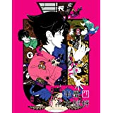 四畳半神話大系 第4巻(初回限定生産版)[Blu-ray]