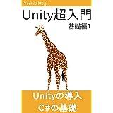 Unity3D超入門 基礎編1 - Unityの導入とUnityを使ってC#の基礎を学ぼう! Unity超入門