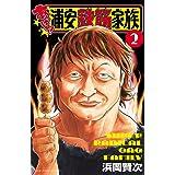 あっぱれ! 浦安鉄筋家族 2 (少年チャンピオン・コミックス)