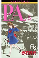 P.A.(5) (フラワーコミックス) Kindle版