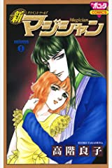 新マジシャン volume1 Kindle版