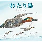 わたり鳥 (単行本絵本)