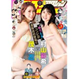 漫画アクション No.03 2021年2/2号 [雑誌]