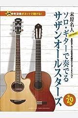 【参考演奏がネットで聴ける! 】末原名人Presents ソロ・ギターで奏でるサザンオールスターズ 楽譜