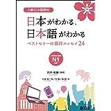 上級日本語教材 日本がわかる、日本語がわかる ―ベストセラーの書評エッセイ24