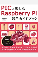 PICと楽しむRaspberry Pi活用ガイドブック 大型本