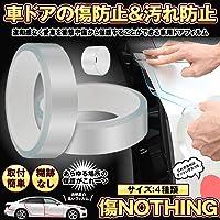 [LivelyLife]プロテクションフィルム 車用ドアフィルム 【2*5】【3*5】【5*5】【7*5】【10*5…