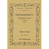 No.318 ラフマニノフ 交響曲 第2番 (Kleine Partitur)