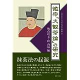 徽宗『大観茶論』の研究 (世界茶文化学術研究叢書III)