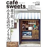 cafe-sweets (カフェ-スイーツ) vol.206 (柴田書店MOOK)