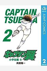キャプテン翼 2 (ジャンプコミックスDIGITAL) Kindle版