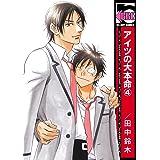 アイツの大本命(4) (ビーボーイコミックス)