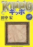 KIPPO 6巻 (ヤングキングコミックス)