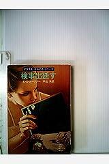 検事出廷す (1980年) (ハヤカワ・ミステリ文庫) 文庫