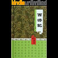 西遊記: 西游记,中國古典四大名著(繁體中文) (Traditional Chinese Edition)