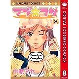 ラブ★コン カラー版 8 (マーガレットコミックスDIGITAL)