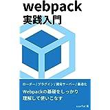 webpack 実践入門: webpackの基礎をしっかり理解して使いこなす