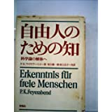 自由人のための知―科学論の解体へ (1982年)