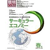 季刊 環境ビジネス サーキュラーエコノミー(2019年春号)
