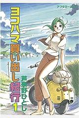 ヨコハマ買い出し紀行(1) (アフタヌーンコミックス) Kindle版