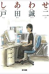 しあわせ (ネクストFコミックス) Kindle版