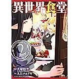 異世界食堂(2) (ヤングガンガンコミックス)