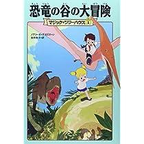 マジックツリーハウス1 恐竜の谷の大冒険
