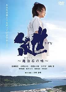 紲(きずな) ~庵治石の味~ [DVD]