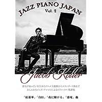 ピアノソロ 上級 JAZZ PIANO JAPAN Vol.2 日本の名曲をジャズピアノアレンジで