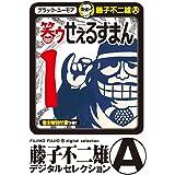 笑ゥせぇるすまん(1) (藤子不二雄(A)デジタルセレクション)