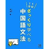1日1分・ざっくり学べる中国語文法