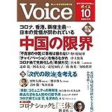 VOICE(ヴォイス) 2020年 10月号