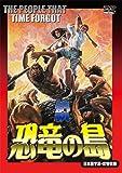 続・恐竜の島 (日本語吹替収録版) [DVD]