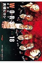 新装版 WORST 18 (少年チャンピオン・コミックス エクストラ) Kindle版